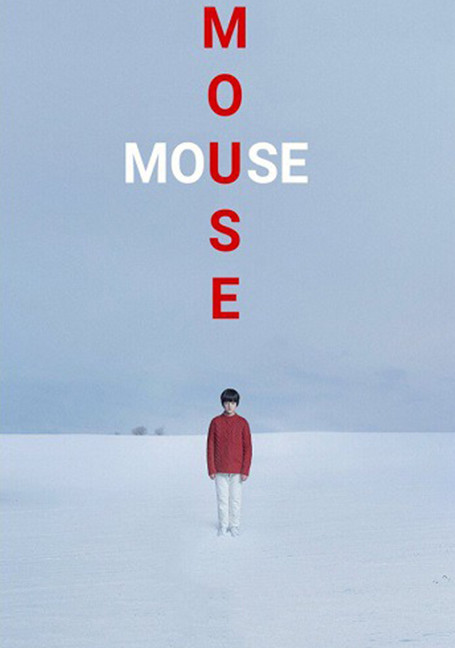 Mouse (2021)